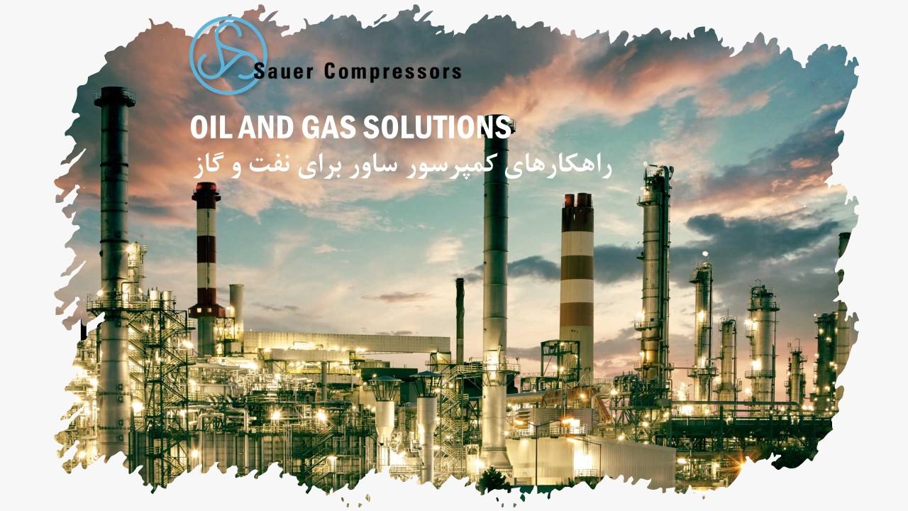 راهکار پروژه های نفت و گاز کمپرسور ساور