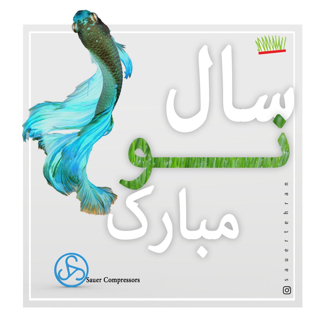 نوروز مبارک کمپرسور ساور تهران