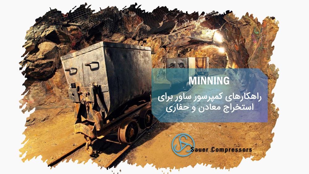 کاتالوگ راهکار استخراج معدن کمپرسور ساور