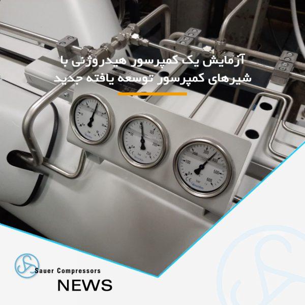 آزمایش یک کمپرسور هیدروژنی